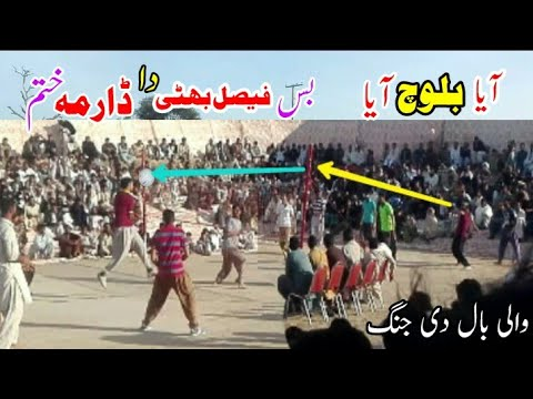 Akhtar khan baloch vs Faisal bhatti   Shooting volleyball   Challenge match 2018 Talagang