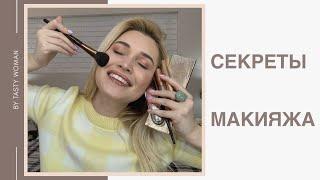 Как сделать макияж НА КАЖДЫЙ ДЕНЬ Секреты от визажистов
