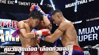 ช็อตเด็ดคู่มวยสุดมันส์ ซัดกันเลือดสาด | Muay Thai Super Champ | 18/11/61