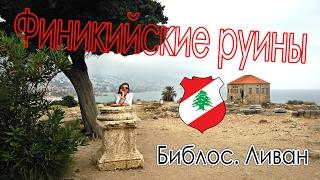 Финикийские руины.  Библос. Ливан