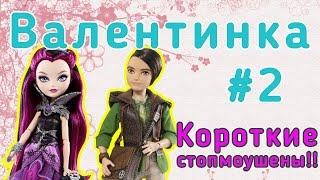 #2 Стоп моушен с куклами Monster High и Ever After High - Ко дню влюбленных