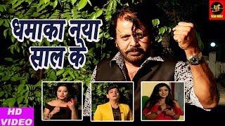 धमाका नया साल के | Yashi film New Year Party | Shubhi Sharma | Tinu Verma | Bhojpuri 2018