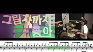[애니메이션 #5] [그림자까지 좋아] - 도티(DDotty) / 도도한친구들 / drum cover 드럼연주,드럼악보
