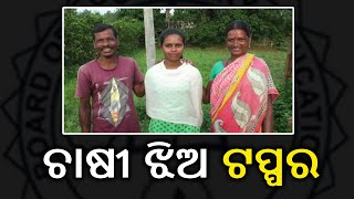 Odisha 10th Board Results: Farmer's Daughter Becomes District Topper || Kalinga TV