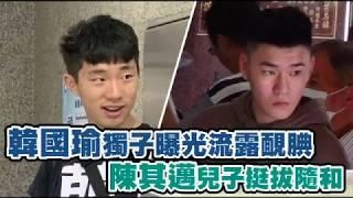 韓國瑜獨子曝光流露靦腆 陳其邁兒挺拔隨和 | 台灣蘋果日報