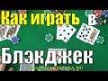Как Играть в БЛЭКДЖЕК (Blackjack) - Карточные Игры Блэкджек -  Азартные игры Блэкджек Правила