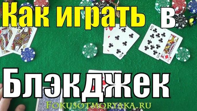 Как играют в блекджек в казино прошивка голден интерстар под триколор