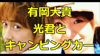 Hey! Say! JUMP 有岡大貴 光君(八乙女光)とキャンピングカーで。 Hey!...