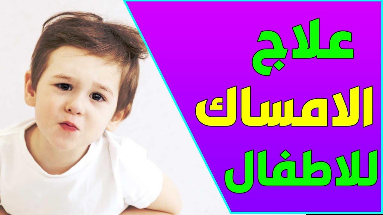 علاج الامساك عند الاطفال الرضع في المنزل بكل سهولة ناجحة 100 Youtube