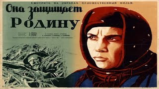 Она защищает родину фильм 1943 Фридрих Эрмлер (Она защищает родину 1943 смотреть онлайн)