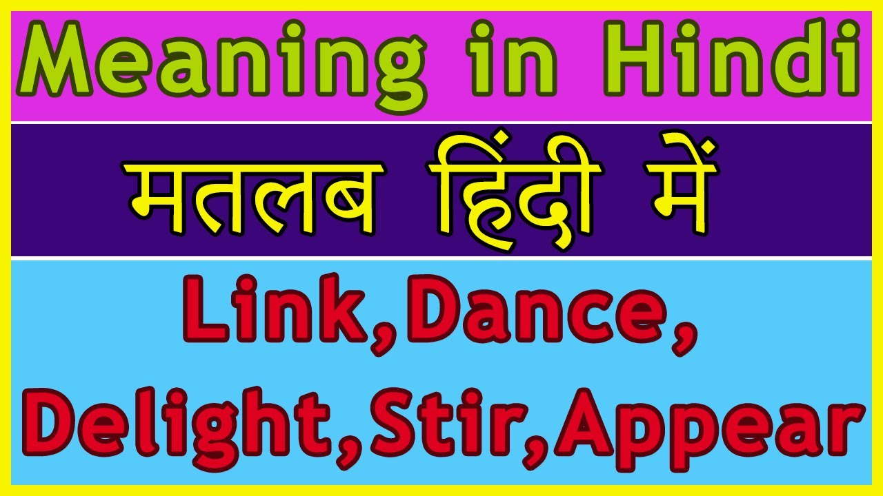Download Link   Dance   Delight   Stir   Appear   Meaning in Hindi with Examples   मतलब हिंदी में
