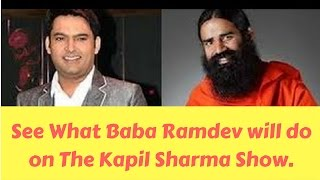Baba Ramdev In The Kapil Sharma Show | The Kapil Sharma Show- Next Celebrity Guest