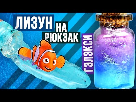 ЛИЗУН НА РЮКЗАК / ЛАВА БРЕЛОК / КОСМОС В БАНКЕ / DIY Slime✦Galaxy✦Lava lamp 🐞 Afinka