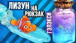ЛИЗУН НА РЮКЗАК / ЛАВА БРЕЛОК / КОСМОС В БАНКЕ / DIY Slime✦Galaxy✦Lava lamp