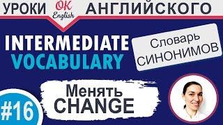 #16 Change - менять. Intermediate vocabulary. 📘 Английский словарь синонимов