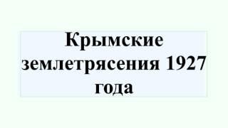 видео Крымское землетрясение 1927 года