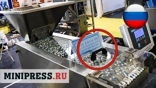 ????Обзор оборудования для фасовки капсул и таблеток в маленькие пластиковые баночки Minipress.ru