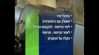 Лучевая терапия в Израиле.Радиотерапия.Лечение.Ассута . Компания