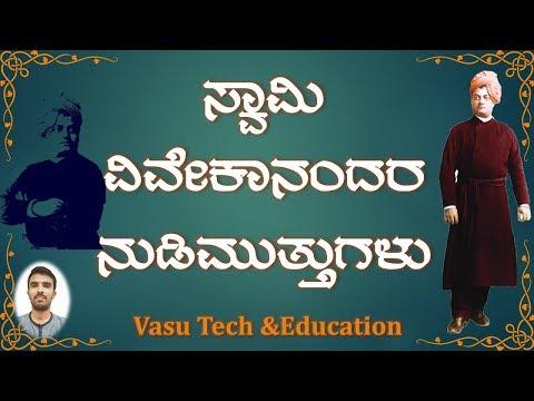ಸ್ವಾಮಿ ವಿವೇಕಾನಂದರ ನುಡಿಮುತ್ತುಗಳು Swamy Vivekananda Quotes In Kannada