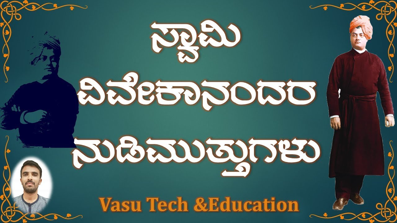 50+ Swami Vivekananda Quotes In Kannada Pdf - Allquotesideas