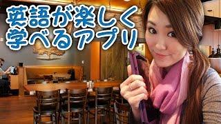 [英語が楽しく学べる勉強方法] オススメの英語アプリ、リスニング強化、TOEIC対策 。 thumbnail