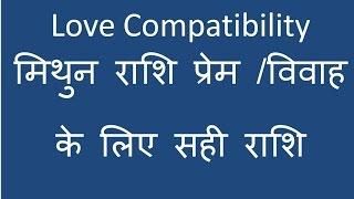 मिथुन राशि प्रेम विवाह के लिए सही राशि | Mithun Rashi Love Compatibility