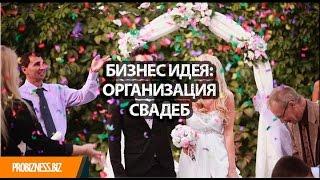 видео Организация свадеб