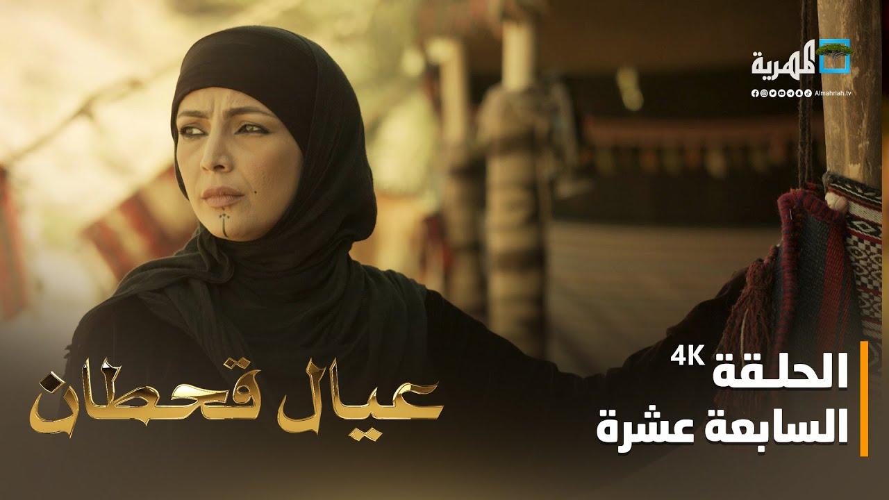 مسلسل عيال قحطان | الفنان زيدون العبيدي و ايمان ياسين | الحلقة السابعة عشرة 4K