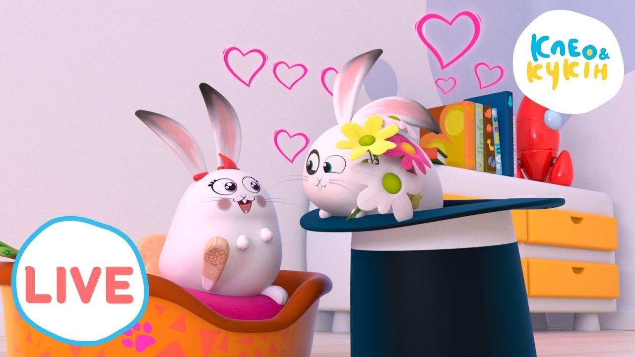 🔴LIVE! Клео та Кукiн 🤸♀️🌞 Еще один хороший день 🌞🤸♀️ Улюблені дитячі мультики та пісеньки