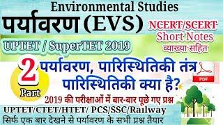 (Part-2) पर्यावरण II EVS Notes 2019 II Environment II UPTET II Supertet II Lower PCS II KVS II NVS