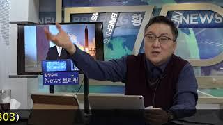 [황장수의 뉴스브리핑] 중국 북 전문가 「정권교체, 격변」 아니면 북 비핵화 없다! 문재인 「바람 앞의 촛불」 살리자 [세밀한안보] (2018.01.23) 4부