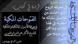 1- الباب الأول في معرفة الروح الذي أخذ الشيخ محي الدين من تفصيل نشأته ما سطره في الفتوحات المكية