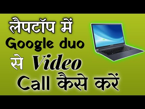 How To Laptop Video Call From Google Duo !!