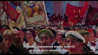 «РЕВОЛЮЦИЯ. Новое искусство для нового мира». Русский авангард. Фильм Марги Кинмонс (30 секунд)