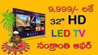 Cloudwalker 32 inch LED TV review | Telugu