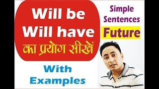 Will be / Will have : Simple Future Sentences का सही प्रयोग : Use and Example in English: