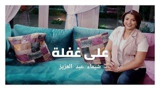 شيماء عبد العزيز - على غفلة (برنامج دندنة مع عماد)