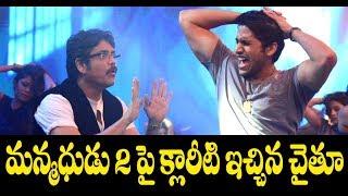 Naga Chaitanya Gives Clarity On Manmadhudu 2 Movie | Eyetv entertainmets