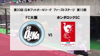 第20回 JFL 1st-S 第12節 FC大阪 vs ホンダロックSC マッチハイライト
