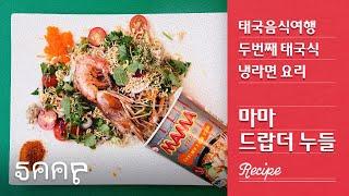 [쌉]  접시에 쏟아도 맛있는 태국식 냉라면 요리 레시…