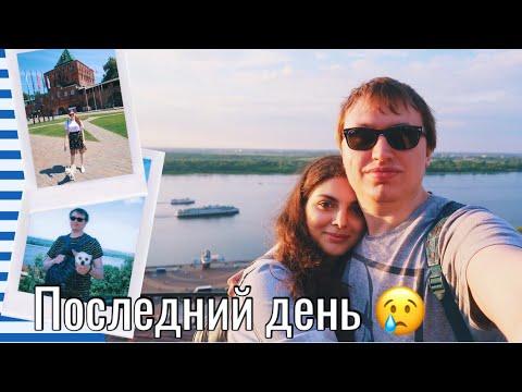 ВЛОГ: Последний день в Нижнем Новгороде