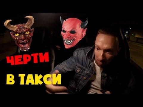 ПАССАЖИР ПОД СПАЙСОМ ГОНЯЕТ ЧЕРТЕЙ В ТАКСИ
