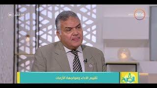 8 الصبح - د. أحمد توفيق ... السيناريوهات المستقبلية أول حاجة في علم إدارة الأزمات