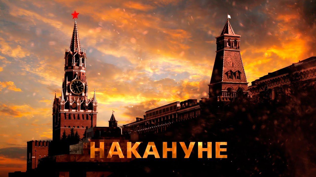 Накануне. О событиях в Кремле и Наркомате Обороны СССР 21 июня 1941 года