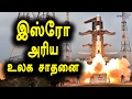 Isro Pslv C 37 Successfully Launched இஸர உலக சதன - Oneindia Tamil