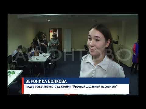 Красноярский городской форум завершил свою работу