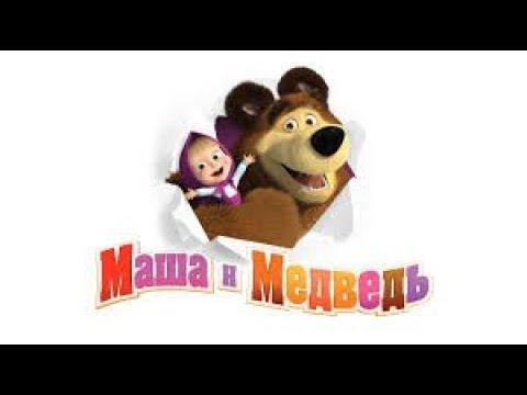 Фильм маша и медведь мультфильм маша и медведь все серии