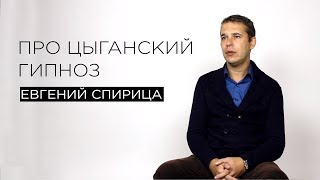 Про цыганский гипноз(Правда ли, что существует некая цыганская магия? Евгений Спирица — профайлер, эксперт по выявлению лжи..., 2016-10-10T12:34:37.000Z)
