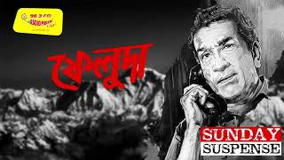 Mirchi 98.3 presents satyajit ray's #feluda on #sundaysuspense! sunday suspense brings to you feluda in #jotokandokathmandute. introduction: s...