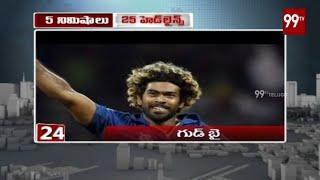 99TV Headlines | 6PM News | Latest News Updates | 23-07-2019 | 99TV Telugu